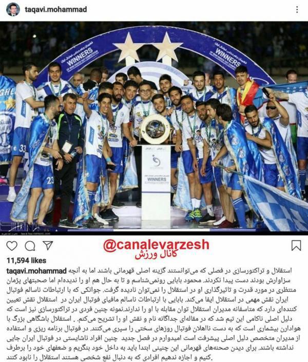محمد تقوی,اخبار فوتبال,خبرهای فوتبال,حواشی فوتبال