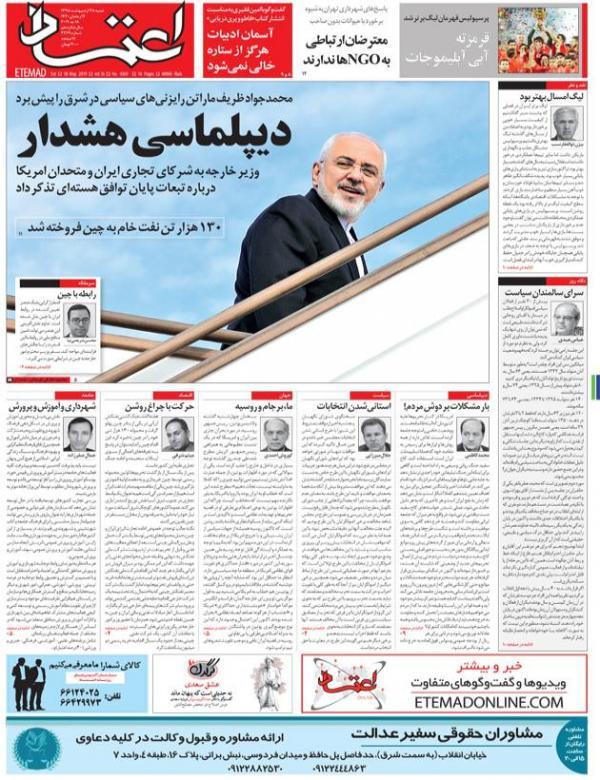 روزنامه اعتماد,اخبار فوتبال,خبرهای فوتبال,حواشی فوتبال