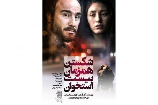 فیلم شکستن همزمان بیست استخوان,اخبار فیلم و سینما,خبرهای فیلم و سینما,سینمای ایران
