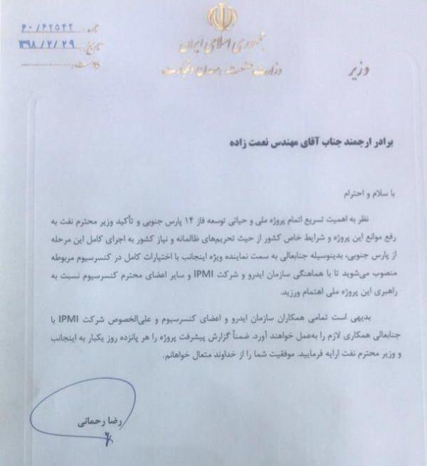 محمدرضا نعمت زاده,اخبار اقتصادی,خبرهای اقتصادی,صنعت و معدن