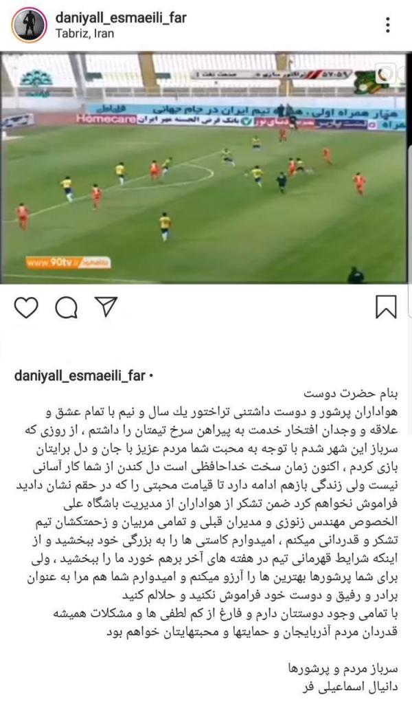 دانیال اسماعیلیفر,اخبار فوتبال,خبرهای فوتبال,لیگ برتر و جام حذفی