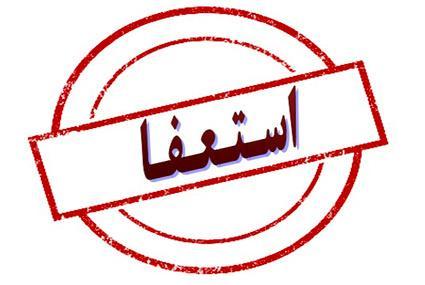 استعفای دسته جمعی شهردار و شورای شهر نیر/ موضوع از طریق مسئولان در دست بررسی است