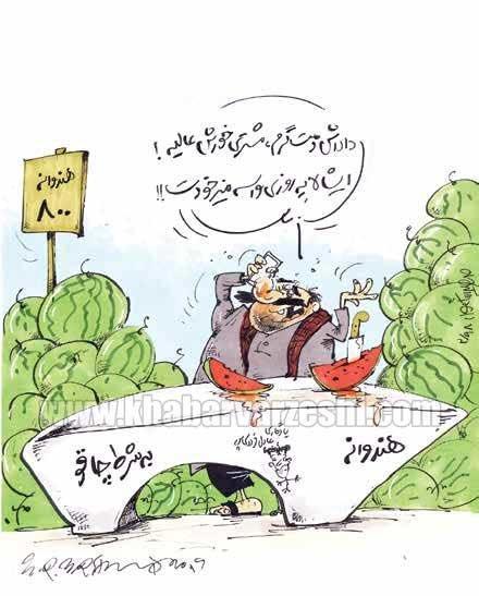 کاریکاتور فروش میز عادل فردوسیپور,کاریکاتور,عکس کاریکاتور,کاریکاتور ورزشی