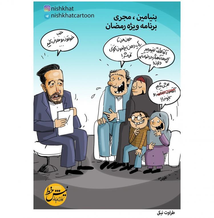 کاریکاتور بنیامین بهادری,کاریکاتور,عکس کاریکاتور,کاریکاتور هنرمندان