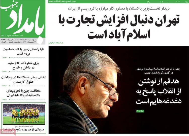 عناوین روزنامه های استانیسه شنبه سوم اردیبهشت ۱۳۹۸,روزنامه,روزنامه های امروز,روزنامه های استانی