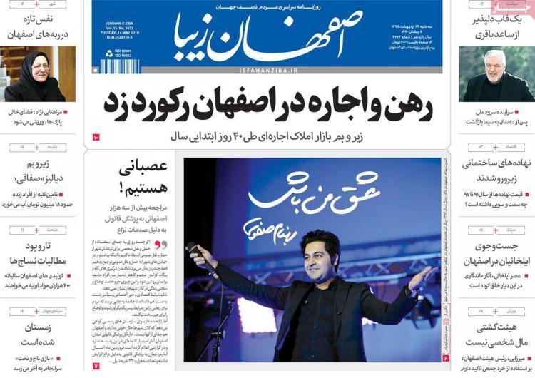 عناوین روزنامه های استانی سه شنبه بیست و چهارم اردیبهشت ۱۳۹۸,روزنامه,روزنامه های امروز,روزنامه های استانی