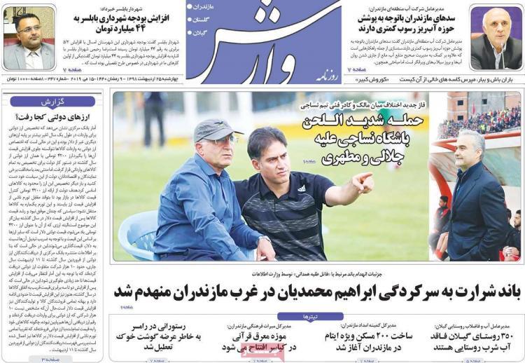 عناوین روزنامه های استانی چهارشنبه بیست و پنجم اردیبهشت ۱۳۹۸,روزنامه,روزنامه های امروز,روزنامه های استانی