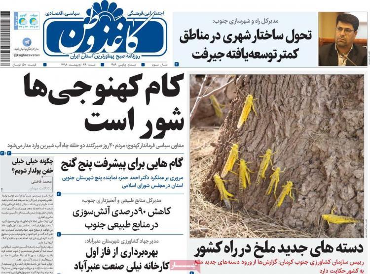 عناوین روزنامه های استانی شنبه بیست و هشتم اردیبهشت ۱۳۹۸,روزنامه,روزنامه های امروز,روزنامه های استانی