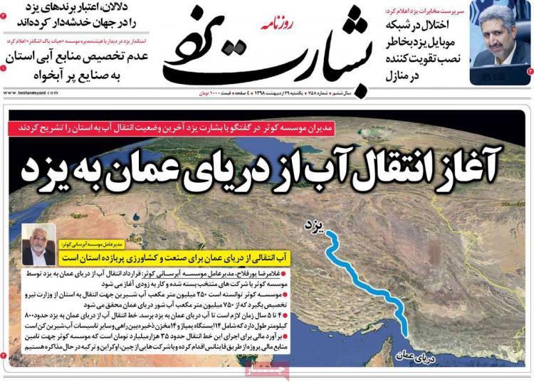 عناوین روزنامه های استانی یکشنبه بیست و نهم اردیبهشت ۱۳۹۸,روزنامه,روزنامه های امروز,روزنامه های استانی