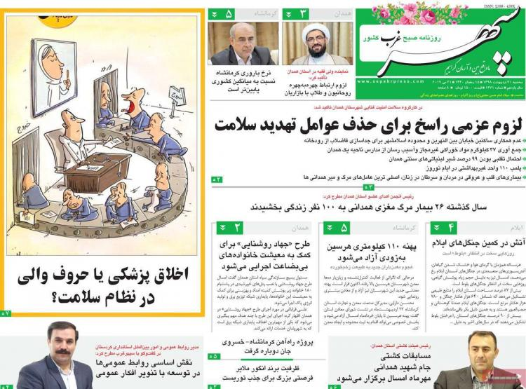 عناوین روزنامه های استانی سه شنبه سی و یکم اردیبهشت ۱۳۹۸,روزنامه,روزنامه های امروز,روزنامه های استانی