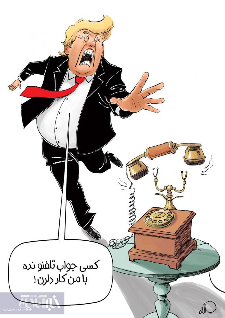 کاریکاتور واکنش ترامپ به زنگ زدن ایران