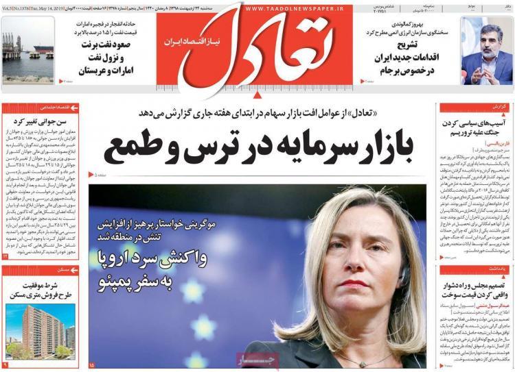 عناوین روزنامه های اقتصادی سه شنبه بیست و چهارم اردیبهشت ۱۳۹۸,روزنامه,روزنامه های امروز,روزنامه های اقتصادی