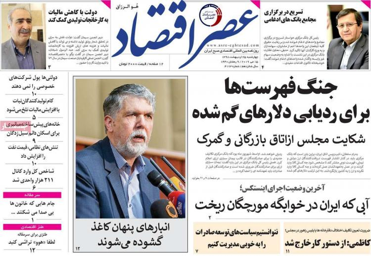 عناوین روزنامه های اقتصادی چهارشنبه بیست و پنجم اردیبهشت ۱۳۹۸,روزنامه,روزنامه های امروز,روزنامه های اقتصادی