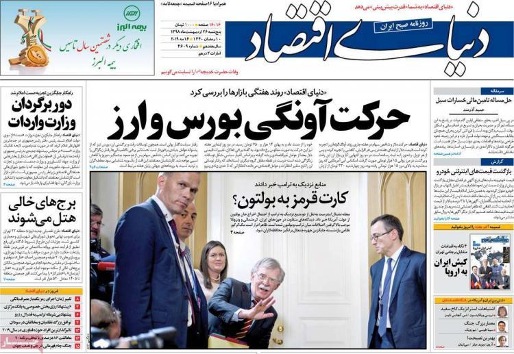 عناوین روزنامه های اقتصادی پنج شنبه بیست و ششم اردیبهشت ۱۳۹۸,روزنامه,روزنامه های امروز,روزنامه های اقتصادی