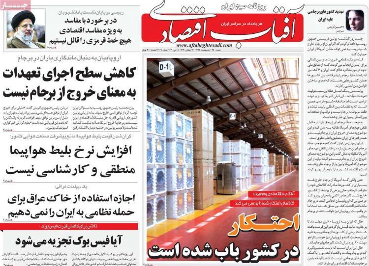 عناوین روزنامه های اقتصادی شنبه بیست و هشتم اردیبهشت ۱۳۹۸,روزنامه,روزنامه های امروز,روزنامه های اقتصادی