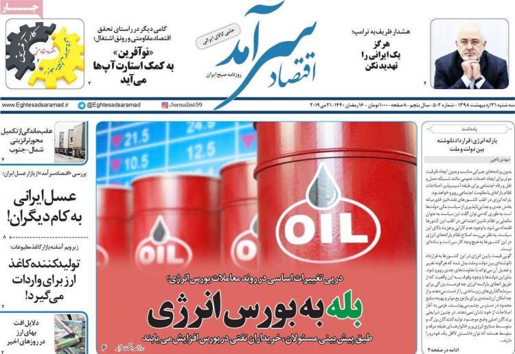 عناوین روزنامه های اقتصادی سه شنبه سی و یکم اردیبهشت ۱۳۹۸,روزنامه,روزنامه های امروز,روزنامه های اقتصادی