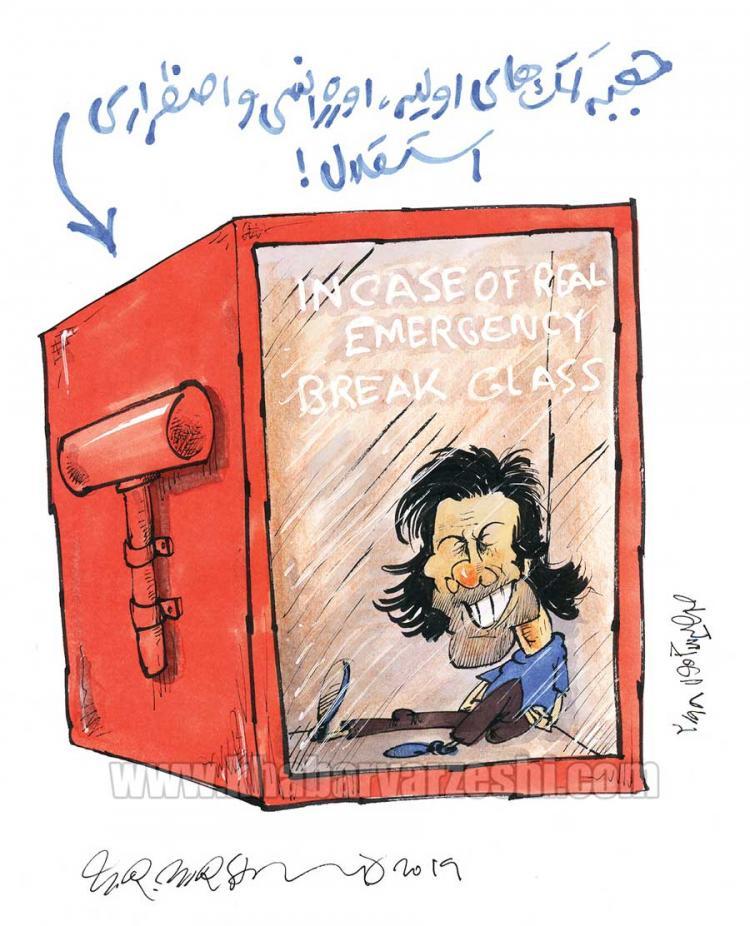 کایکاتور فرهاد مجیدی,کاریکاتور,عکس کاریکاتور,کاریکاتور ورزشی