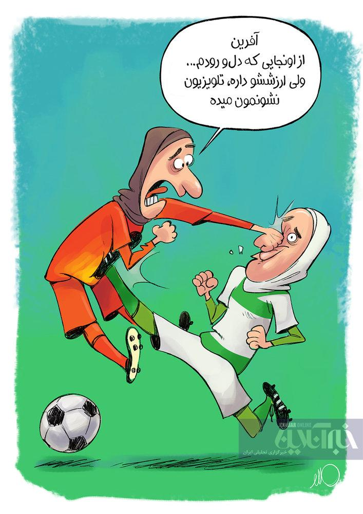 کاریکاتورفوتبال بانوان,کاریکاتور,عکس کاریکاتور,کاریکاتور ورزشی