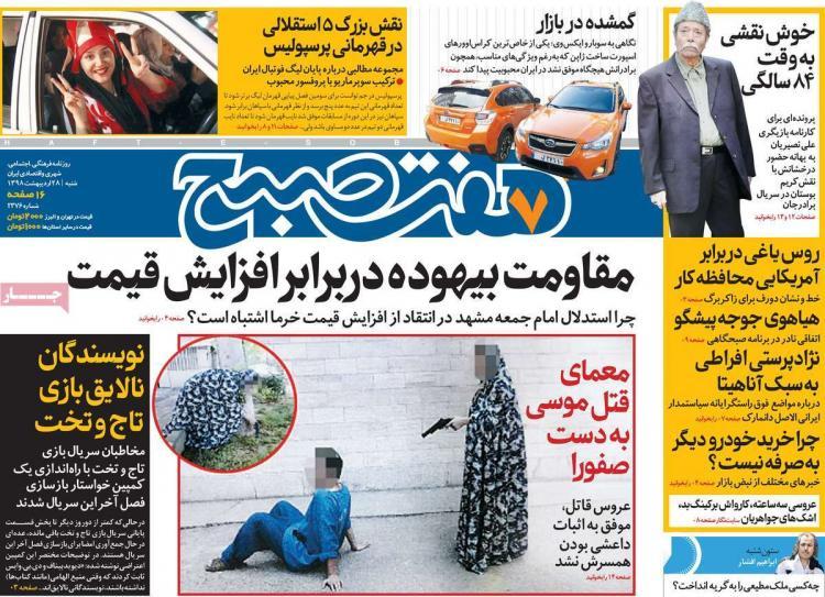 عناوین روزنامه های سیاسی شنبه بیست و هشتم اردیبهشت ۱۳۹۸,روزنامه,روزنامه های امروز,اخبار روزنامه ها