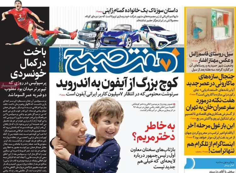 عناوین روزنامه های سیاسی سه شنبه سوم اردیبهشت ۱۳۹۸,روزنامه,روزنامه های امروز,اخبار روزنامه ها