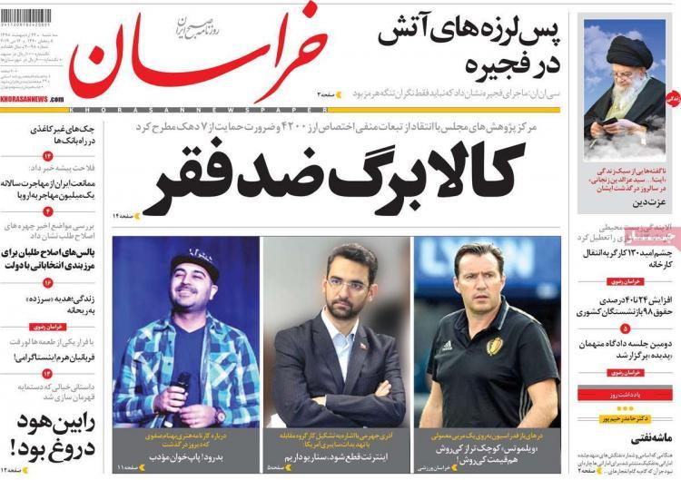 عناوین روزنامه های سیاسی سه شنبه بیست و چهارم اردیبهشت ۱۳۹۸,روزنامه,روزنامه های امروز,اخبار روزنامه ها