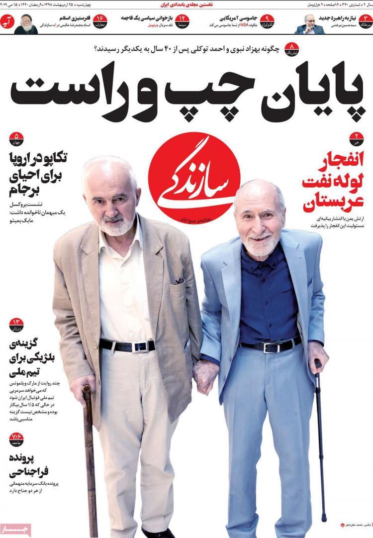 عناوین روزنامه های سیاسی چهارشنبه بیست و پنجم اردیبهشت ۱۳۹۸,روزنامه,روزنامه های امروز,اخبار روزنامه ها