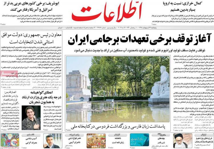 عناوین روزنامه های سیاسی پنج شنبه بیست و ششم اردیبهشت ۱۳۹۸,روزنامه,روزنامه های امروز,اخبار روزنامه ها
