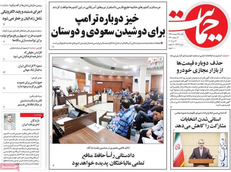 عناوین روزنامه های سیاسی یکشنبه بیست و نهم اردیبهشت ۱۳۹۸,روزنامه,روزنامه های امروز,اخبار روزنامه ها