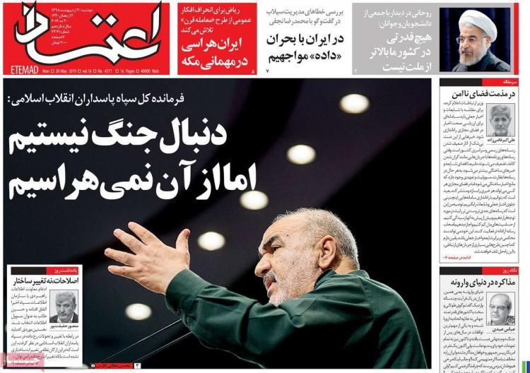 عناوین روزنامه های سیاسی دوشنبه سی ام اردیبهشت ۱۳۹۸,روزنامه,روزنامه های امروز,اخبار روزنامه ها