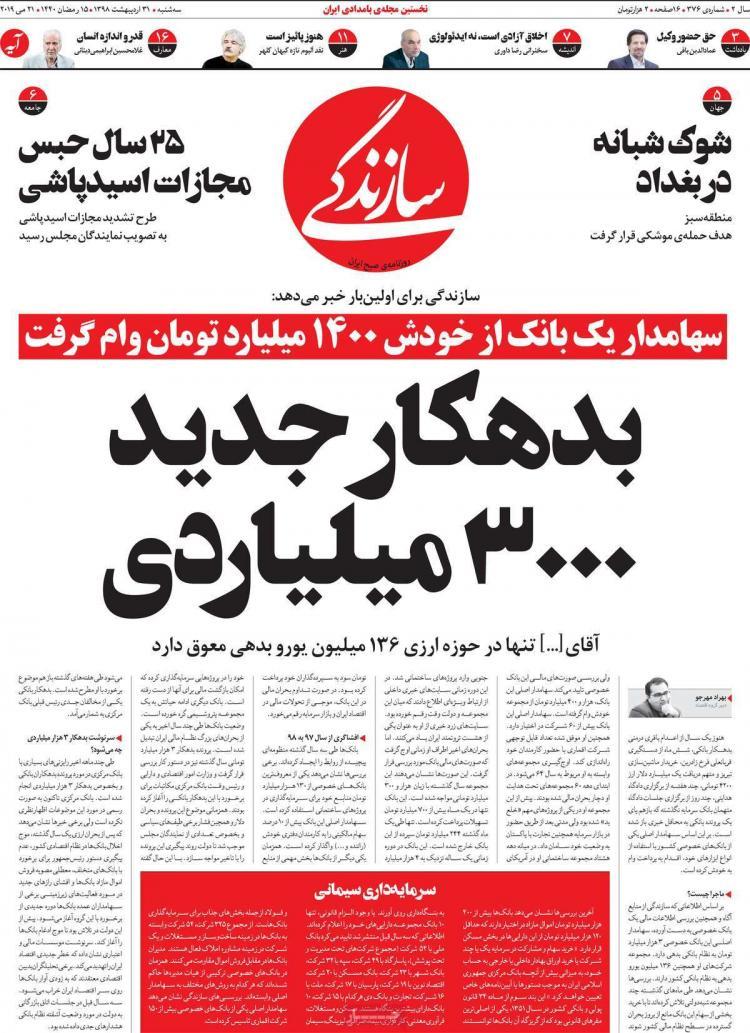 عناوین روزنامه های سیاسی سه شنبه سی و یکم اردیبهشت ۱۳۹۸,روزنامه,روزنامه های امروز,اخبار روزنامه ها