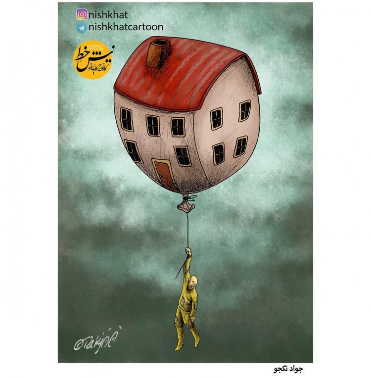 کاریکاتور روند صعودی قیمت مسکن,کاریکاتور,عکس کاریکاتور,کاریکاتور اجتماعی