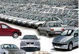 فروش خودرو با قیمتهای کذایی,اخبار خودرو,خبرهای خودرو,بازار خودرو