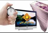 آگهیهای بازرگانی درصدا و سیما,اخبار صدا وسیما,خبرهای صدا وسیما,رادیو و تلویزیون