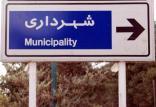 حقوق مدیران شهرداری تهران,اخبار اجتماعی,خبرهای اجتماعی,شهر و روستا