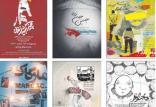 نمایش های عمارت نوفل لوشاتو,اخبار تئاتر,خبرهای تئاتر,تئاتر