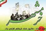 سالروز عملیات آزادسازی خرمشهر,اخبار مذهبی,خبرهای مذهبی,فرهنگ و حماسه