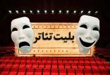 خانه تئاتر,اخبار تئاتر,خبرهای تئاتر,تئاتر