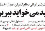 شیر ایرانی,طنز,مطالب طنز,طنز جدید
