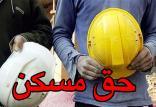 حق مسکن کارگران,اخبار کار,خبرهای کار,حقوق و دستمزد