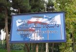 دانشگاه شهید بهشتی,اخبار دانشگاه,خبرهای دانشگاه,دانشگاه
