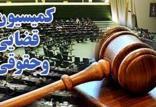 کمیسیون قضایی مجلس,اخبار سیاسی,خبرهای سیاسی,مجلس
