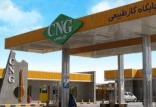 قیمت گاز CNG,اخبار اقتصادی,خبرهای اقتصادی,نفت و انرژی