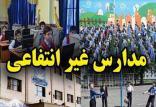 شهریه مدرسه غیر انتفاعی در تهران,نهاد های آموزشی,اخبار آموزش و پرورش,خبرهای آموزش و پرورش