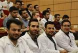دانشجویان علوم پزشکی,نهاد های آموزشی,اخبار آزمون ها و کنکور,خبرهای آزمون ها و کنکور