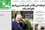 عناوین روزنامه های استانی پنجشنبه پنجم اردیبهشت ۱۳۹۸,روزنامه,روزنامه های امروز,روزنامه های استانی