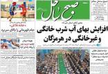 عناوین روزنامه های استانی دوشنبه سی ام اردیبهشت ۱۳۹۸,روزنامه,روزنامه های امروز,روزنامه های استانی
