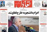 عناوین روزنامه های اقتصادی سه شنیه سوم اردیبهشت ۱۳۹۸,روزنامه,روزنامه های امروز,روزنامه های اقتصادی