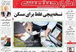عناوین روزنامه های اقتصادی یکشنبه بیست و نهم اردیبهشت ۱۳۹۸,روزنامه,روزنامه های امروز,روزنامه های اقتصادی