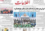 عناوین روزنامه های سیاسی پنجشنبه پنجم اردیبهشت ۱۳۹۸,روزنامه,روزنامه های امروز,اخبار روزنامه ها