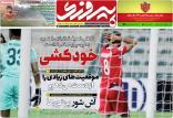 عناوین روزنامه های ورزشی سه شنبه سوم اردیبهشت ۱۳۹۸,روزنامه,روزنامه های امروز,روزنامه های ورزشی